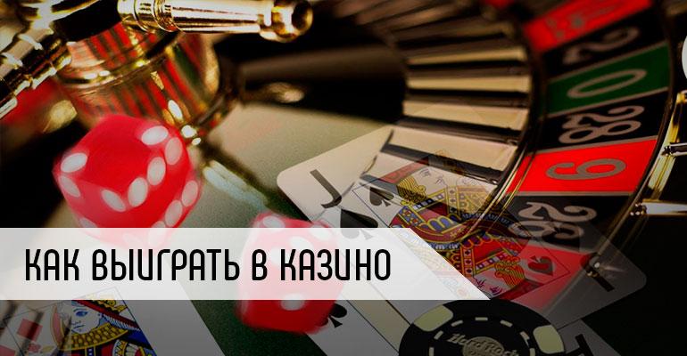 Деньги заработанные в казино 7 букв как заработать деньги в казино в сампе