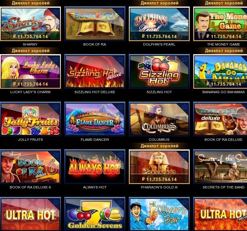 Вулкан игровые аппараты 777 на деньги автоматы игровые играть бесплатно чёрт