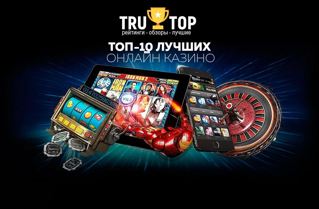 Скачать бесплатно игровые автоматы шары хакерские программы казино